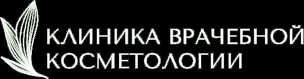 Клиника врачебной косметологии в Ростове-на-Дону